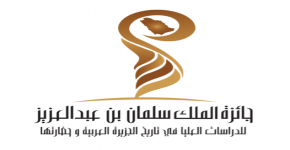 إعلان جائزة الملك سلمان بن عبدالعزيز  للدراسات العليا في تاريخ الجزيرة العربية و حضارتها عن دورتها الثانية