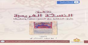 """كرسي الدكتور المانع يصدر كتاب بعنوان""""تحقيق النسخة الفريدة: مأزق التعامل مع النص نظراًوتطبيقاً"""""""