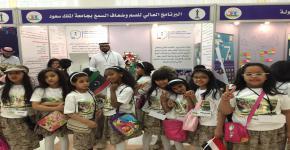 مشاركة برنامج التعليم العالي للصم في اليوم العالمي للطفل 2015