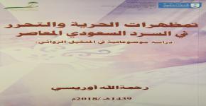 """جديد إصدارات الكراسي: كتاب بعنوان """"تمظهرات الحرية والتحرر في السرد السعودي المعاصر"""" يصدره كرسي الأدب السعودي ،،،"""