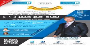 دعوة لفعالية لقاء مع خبير (١) التي ينظمها برنامج الطلبة المتفوقين والموهوبين بالتعاون مع عمادة تطوير المهارات
