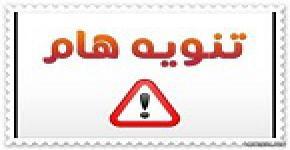 تنويه حول وظائف معيد بقسم الجغرافيا - جامعة الملك سعود