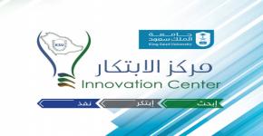 المدينة الجامعية للطالبات تستقبل مكتب براءات الاختراع لدول الخليج العربي