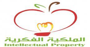 دعم تسجيل براءات الاختراع في جامعة الملك سعود