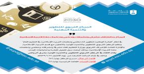 المركز ينظم لقاء مشرفي ومشرفات ومعلمي ومعلمات مادة التربية الإسلامية