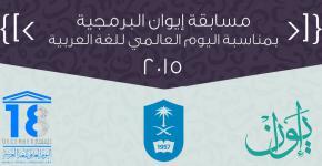 مجموعة «إيوان» البحثية تطلق مسابقة تقنية ضمن احتفائها باليوم العالمي للغة العربية