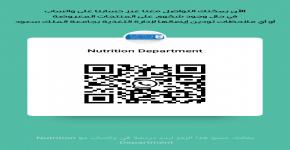 مبادرة إدارة التغذية بتقديم خدمة ( واتس أب اعمال )