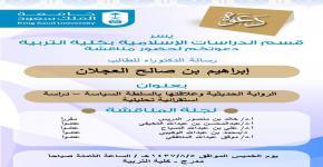 دعوة لحضور مناقشة رسالة دكتوراه للطالب إبراهيم بن صالح العجلان بعنوان دلالة (الرواية الحديثية وعلاقتها بالسلطة السياسية دراسة استقرائية تحليلية)