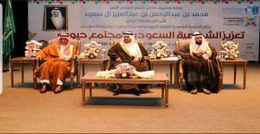 مؤتمر (جستن) التاسع عشر بعنوان تعزيز الشخصية السعودية نحو مجتمع حيوي في جامعة الملك سعود