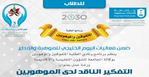 """ورشة عمل """"التفكير الناقد لدى الموهوبين"""" ضمن فعاليات اليوم الخليجي للموهبة"""