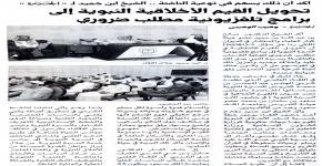خبر صحفي في جريدة الجزيرة عن اللقاء العلمي مع معالي ش/صالح ابن حميد بقلم أ.وهيب الوهيبي