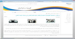 سابك والجمعية الكيميائية السعودية توقعان مذكرة تفاهم للتعاون في مجالات البحث العلمي