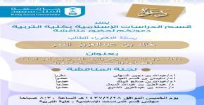 دعوة لحضور مناقشة رسالة دكتوراه للطالب خالد النمر بعنوان دلالة سياق النص الشرعي