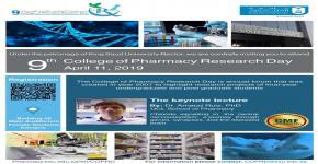 يوم البحث العلمي التاسع لكلية الصيدلة في جامعة الملك سعود