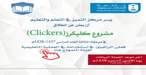 الراغبين في استخدام كليكرز في العملية التعليمية – مركز التميز في التعلم و التعليم