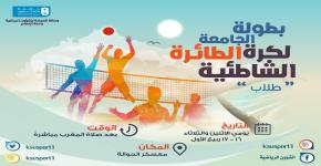 بطولة كرة الطائرة الشاطئية تطل من جديد