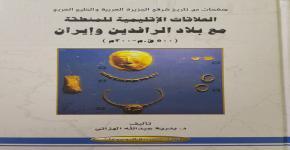 صدور كتاب جدبد للدكتورة بدرية بنت عبدالله الهزاني
