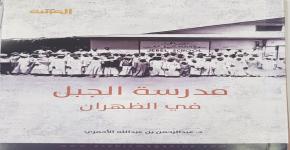 صدور كتاب جديد للأستاذ الدكتور عبدالرحمن بن عبدالله الأحمري