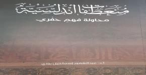 صدور كتاب جديد للأستاذ الدكتور عبدالغفور بن إسماعيل روزي