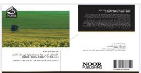صدور كتاب جديد للأستاذ الدكتور علي محمد فريد