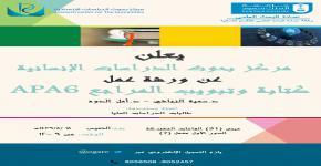 مركز البحوث وورشة عمل (كتابة وتبويب المراجع APA6)