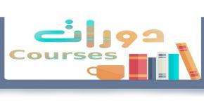 دورات تدريبية لأعضاء هيئة التدريس بكلية الآداب