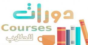 7 برامج تدريبية لطلاب البكالوريوس في شهر جمادى الأولى