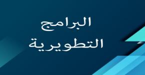 البرامج التطويرية لوكالة الجامعة للشؤون التعليمية والأكاديمية