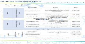 اقامة سلسلة افاق بحثية جديدة