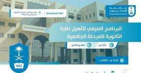 جامعة الملك سعود تطلق البرنامج الصيفي لتأهيل طلبة الثانوية للمرحلة الجامعية