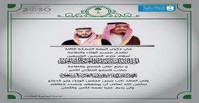 مشاعر مسؤولات جامعة الملك سعود بمناسبة الذكرى الثالثة لبيعة  الملك سلمان حفظه الله.