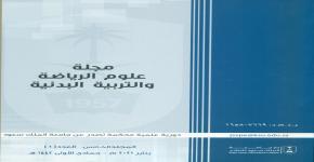 صدور العدد التاسع من المجلة العلمية ( علوم الرياضة والتربية البدنية )