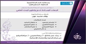 ندوة علمية بعنوان: الجهات المساندة لدعم وتطوير البحث العلمي