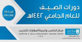 دورات صيفية بمركز الحاسب وتنمية المهارات