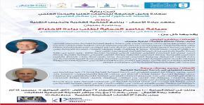 صياغة عناصر الحماية لطلب براءة الاختراع: دراسة حالة في مكتب البراءات الأمريكي ومكتب البراءات السعودي