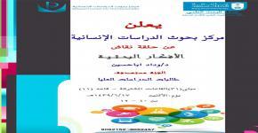 ينظم مركز بحوث الدراسات الإنسانية حلقة نقاش (الافكار البحثية)