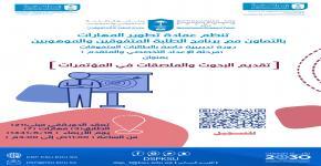 تقديم البحوث والملصقات في المؤتمرات للطالبات المتفوقات والموهوبات