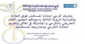 جامعة الملك سعود تطلق كرسي فوق العادة