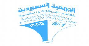 يسر الجمعية السعودية للعلوم التربوية والنفسية (جستن) دعوتكم لحضور ندوة عن تطبيق المناهج الدولية في المدارس الأهلية