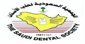 برعاية أمير منطقة الرياض مؤتمر الجمعية السعودية لطب الأسنان