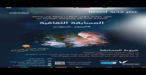 """عمادة شؤون الطلاب تُنظم المسابقة الثقافية """"الجينوم السعودي"""""""