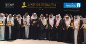 إطلاق جائزة جامعة الملك سعود للتميز العلمي في دورتها الثامنة