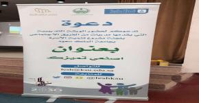 انطلاق مبادرة (أصنعي تميزك) أول مبادرات لجنة تنمية الأسرة بجامعة الملك سعود