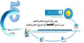 إطلاق الدورة الخامسة لبرنامج منح التميز في التعلم والتعليم
