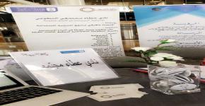 اللقاء التعريفي لعمادة شؤون الطلاب لشؤون الطالبات  في جامعة الملك سعود