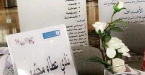 Annual Orientation Meeting at King Saud University