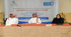 أ.د. النمي يرعى توقيع اتفاقية تعاون مشترك بين كلية العلوم ووزارة الصحة