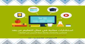 المركز التربوي للتطوير والتنمية المهنية يطلق مبادرة تطوعية لتقديم استشارات تعليمية عن بعد