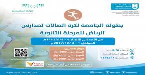بداية انطلاق بطولة الجامعة لمدارس منطقة الرياض للمرحلة الثانوية