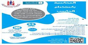 دورة تدريبية بعنوان: المحاسبة باستخدام الحاسب، تنظيم الجمعية السعودية للمحاسبة